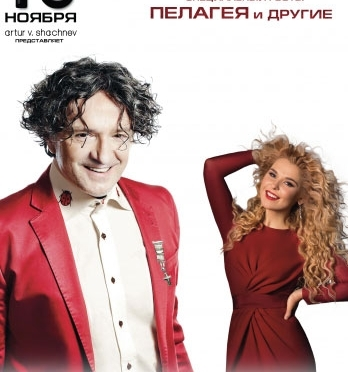 Выиграй билет на концерт Горана Бреговича и Пелагеи [завершен]