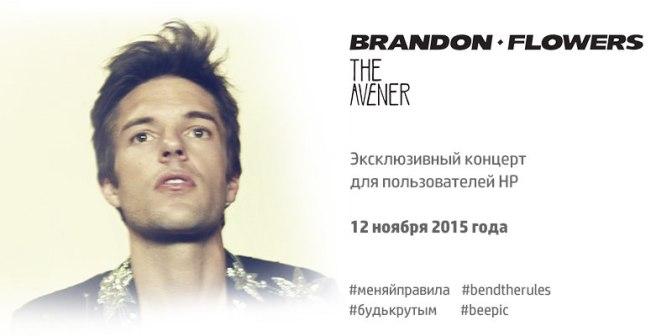 Итоги конкурса «Попади на концерт Брэндона Флауэрса»