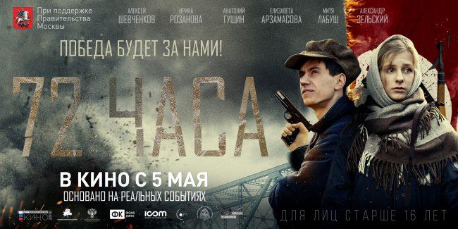 Выиграй билеты на премьеру фильма «72 часа»