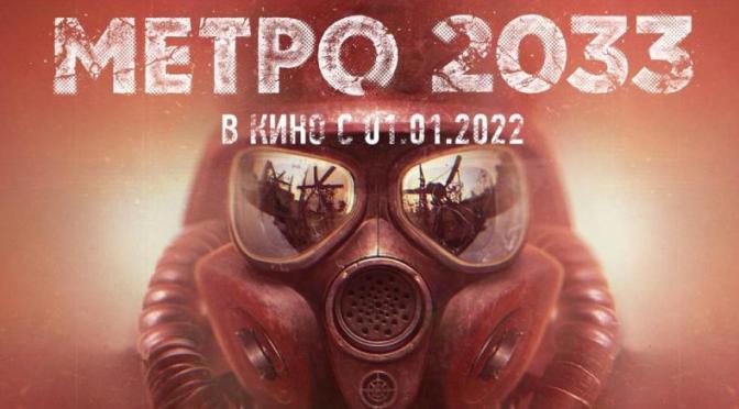 «Метро 2033» Дмитрия Глуховского экранизируют к 2022 году